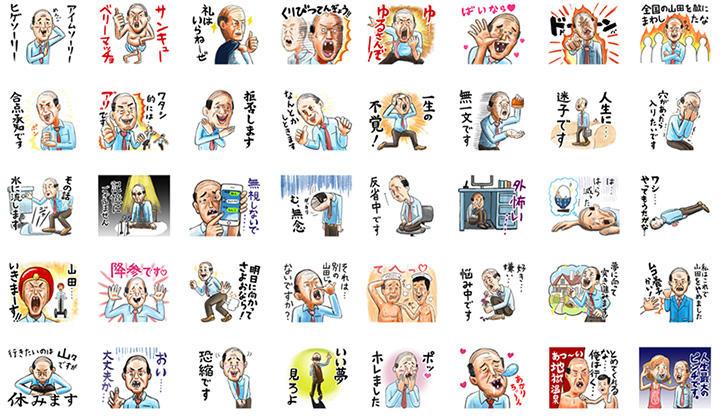 yamada_stamp_no1.jpg